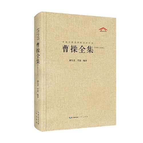 中国古典诗词校注评丛书-曹操全集(汇校汇注汇评)
