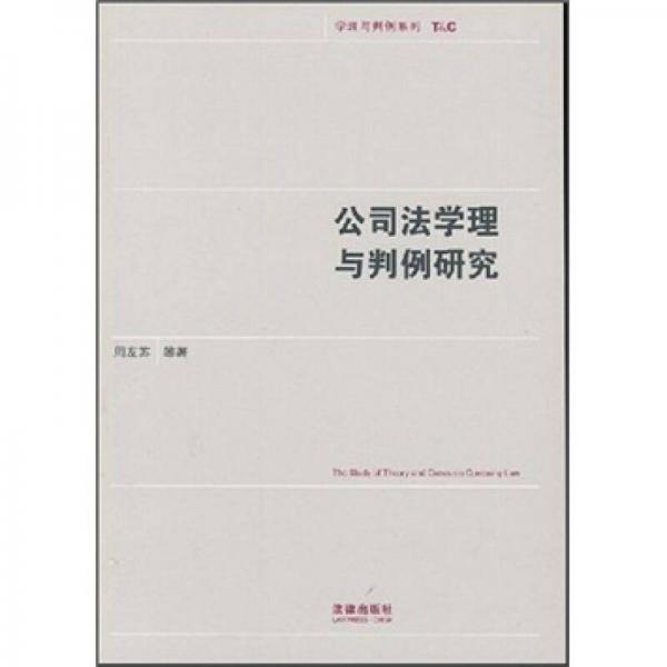 公司法学理与判例研究