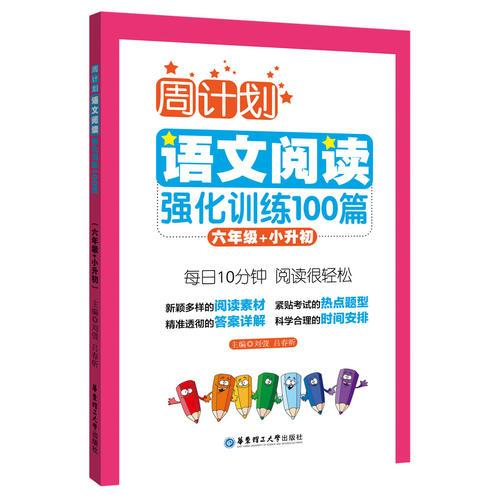 周计划:语文阅读强化训练100篇(六年级+小升初)