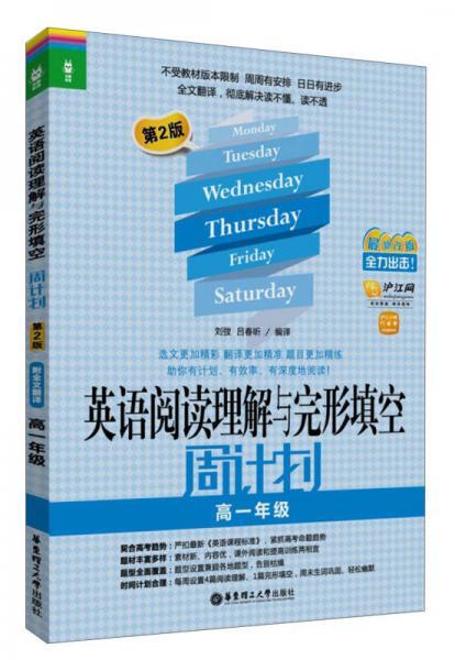 龙腾英语:英语阅读理解与完形填空周计划·高1年级(第2版)(最新改版)