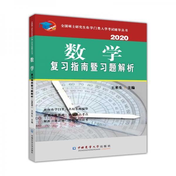 数学复习指南暨习题解析(2020)