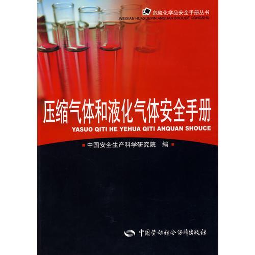 压缩气体和液化气体安全手册—危险化学品安全手册丛书