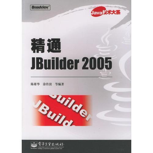 精通JBuilder 2005