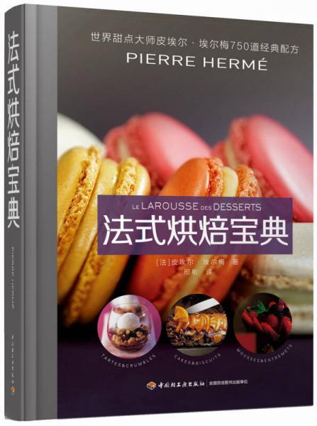 法式烘焙宝典:甜点大师皮埃尔·埃尔梅750道经典配方