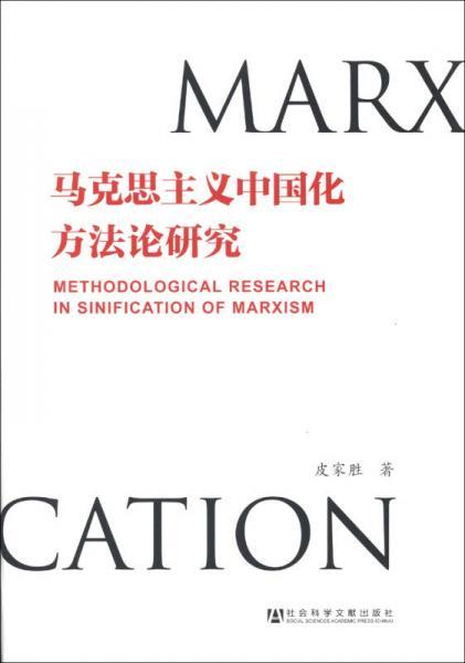 马克思主义中国化方法论研究