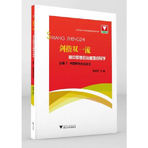剑指双一流·高中思想政治重难点导学  必修1 中国特色社会主义
