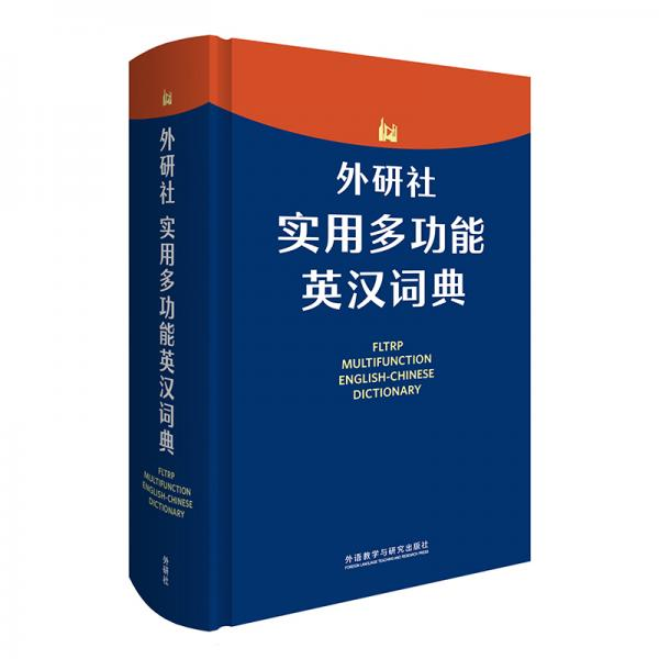 外研社实用多功能英汉词典