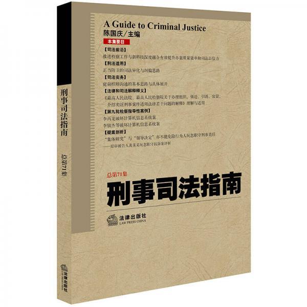 刑事司法指南(2017年第3集 总第71集)