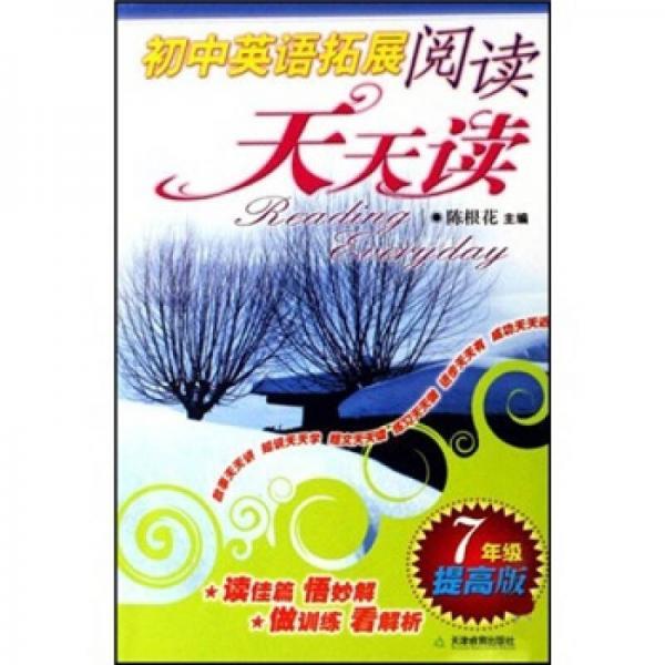 初中英语拓展阅读天天读.7年级提高版