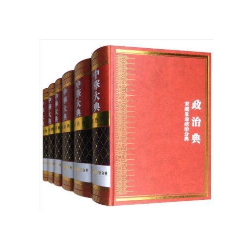中华大典 政治典 宋辽夏金政治分典(全六册)