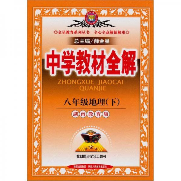 金星教育·中学教材全解:8年级地理(下)(湖南教育版)(2012年10月印刷)