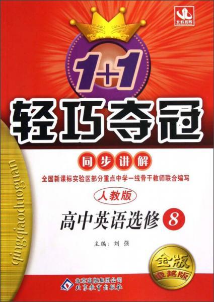 1+1轻巧夺冠·同步讲解:高中英语(选修8)(人教版)(金版·卓越版)