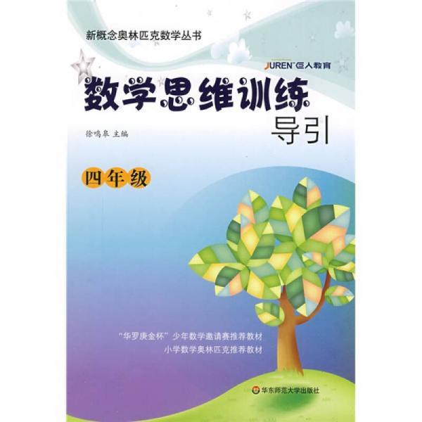 新概念奥林匹克数学丛书·数学思维训练导引:4年级