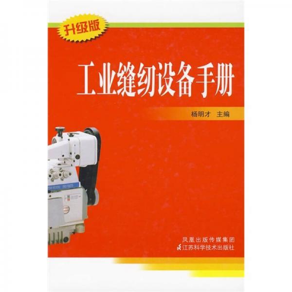 工业缝纫设备手册(升级版)