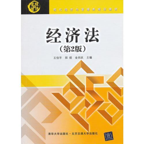 经济法(第2版)(现代经济与管理类规划教材)