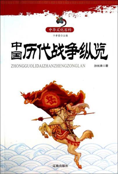 中华文化百科:中国历代战争纵览