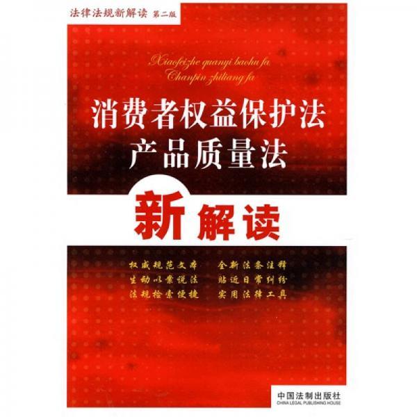 消费者权益保护法:产品质量法新解读(第2版)