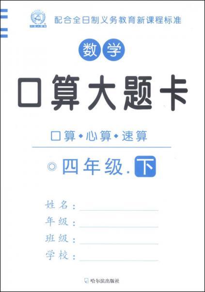 数学口算大题卡(四年级下)
