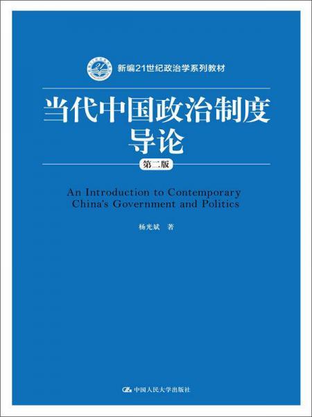 当代中国政治制度导论(第二版)