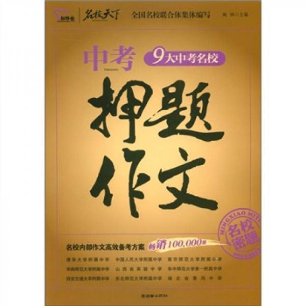 智慧熊:9大中考名校押题作文(2011-2012)(名校密题)