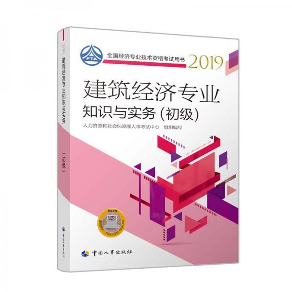 初级经济师2019教材建筑经济专业知识与实务(初级)2019