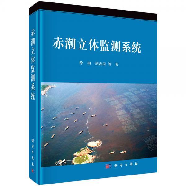 赤潮立体监测系统