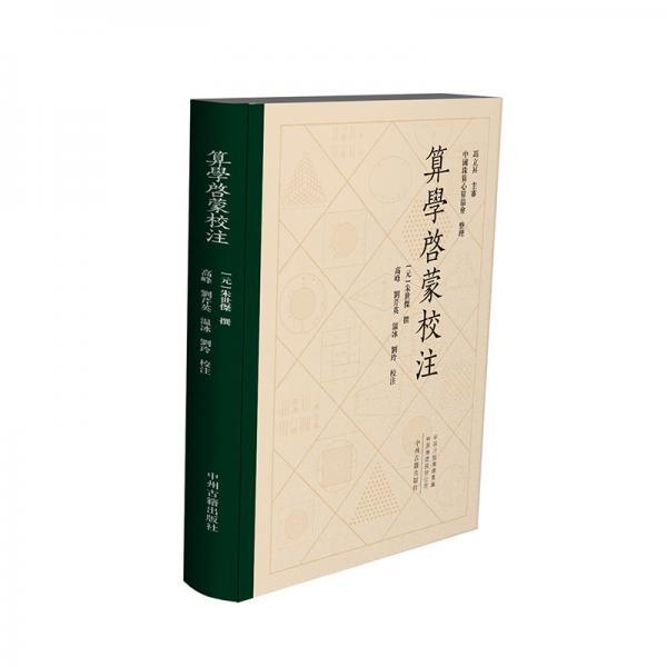 中国珠算心算协会整理:算学启蒙校注繁体精装