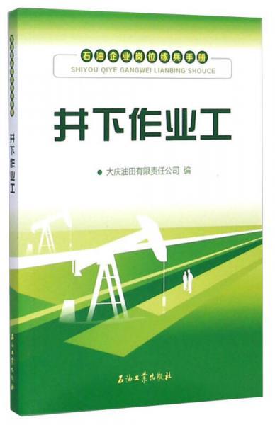 石油企业岗位练兵手册:井下作业工