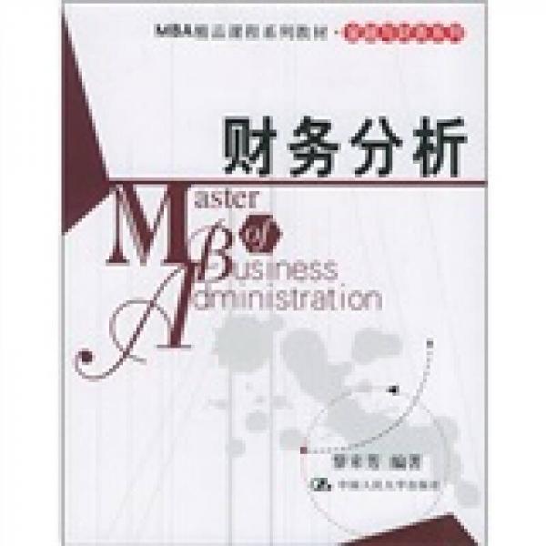 MBA精品课程系列教材·金融与财务系列:财务分析
