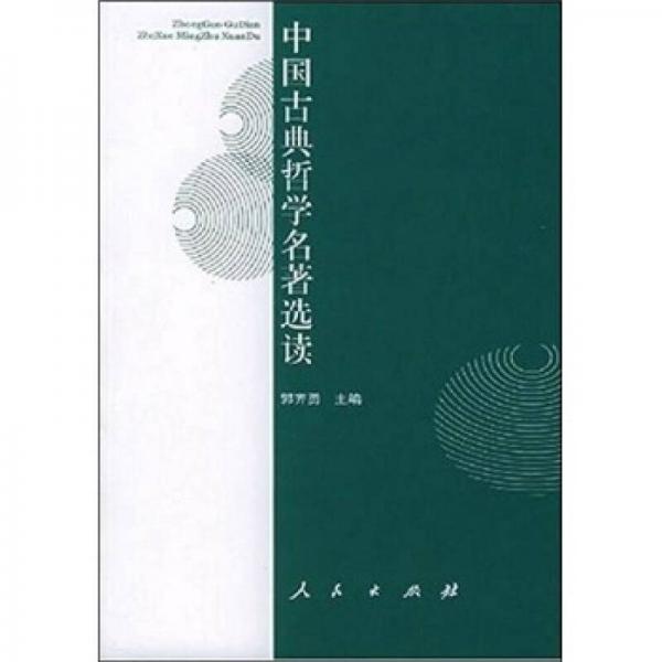 中国古典哲学名著选读