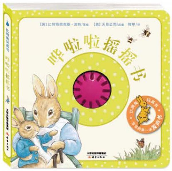 """""""比得兔玩具书""""系列: 哗啦啦摇摇书"""
