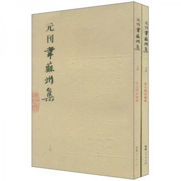 宋元闽刻精华:元刊韦苏州集(上下)