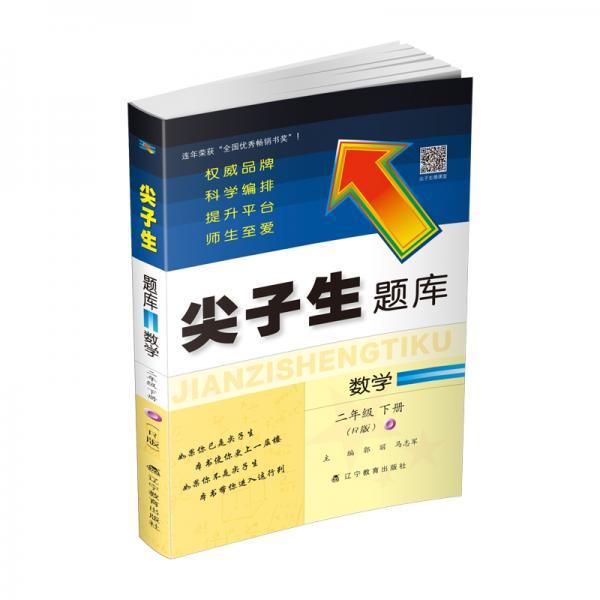 2020春尖子生题库系列--数学二年级下册(人教版)(R版)
