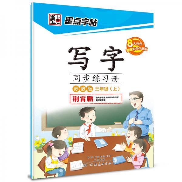 2016秋三年级上写字同步练习册(苏教版)