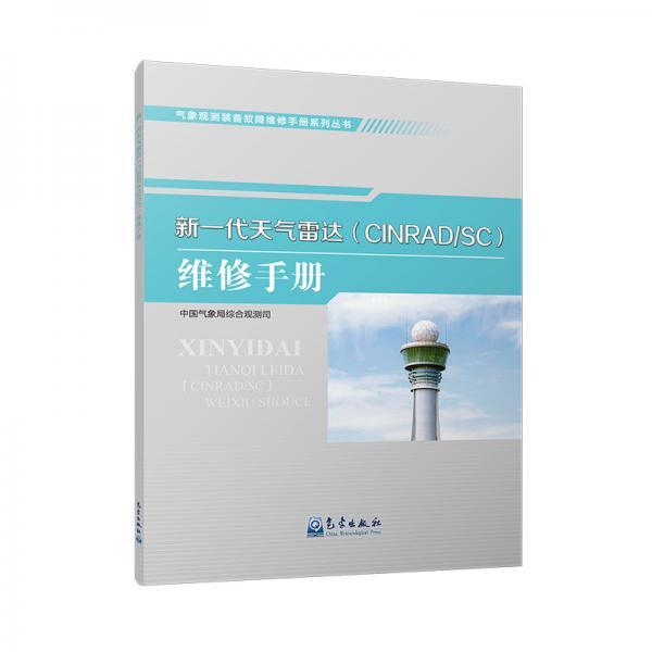 气象观测装备故障维修手册系列丛书——新一代天气雷达(CINRAD/SC)维修手册