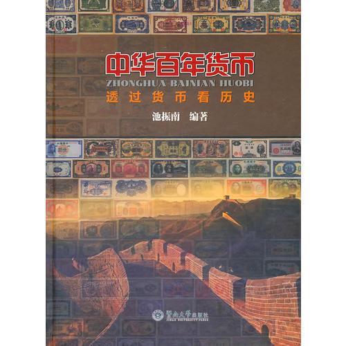 中华百年货币:透过货币看历史