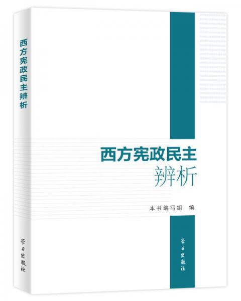西方宪政民主辨析