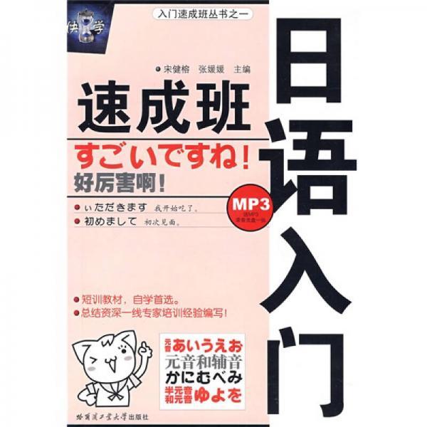 日语入门速成班