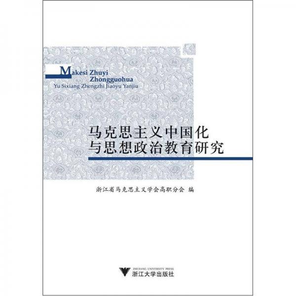 马克思主义中国化与思想政治教育研究