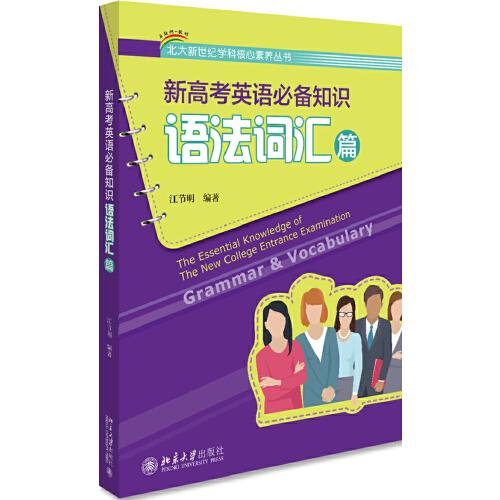 新高考英语必备知识——语法词汇篇