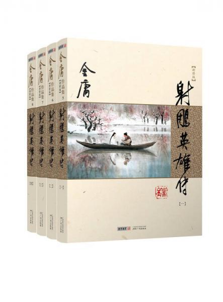 (朗声新修版)金庸作品集(05-08)-射雕英雄传(全四册)