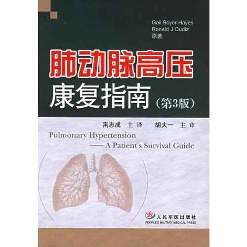肺动脉高压康复指南(第3版)