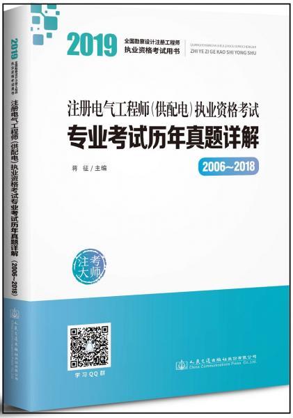 2019注册电气工程师(供配电)执业资格考试专业考试历年真题详解(2006~2018)