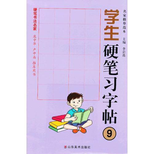 学生硬笔习字帖  9
