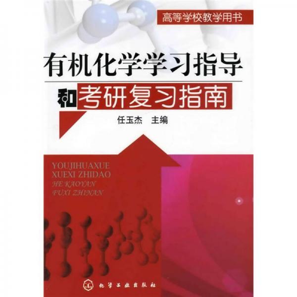 高等学校教学用书:有机化学学习指导和考研复习指南