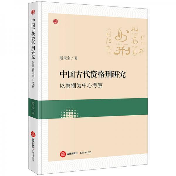 中国古代资格刑研究:以禁锢为中心考察