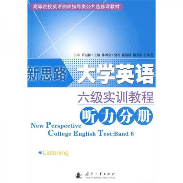 高等院校英语测试指导类公共选修课教材:大学英语六级测试实训教程丛书《听力分册》