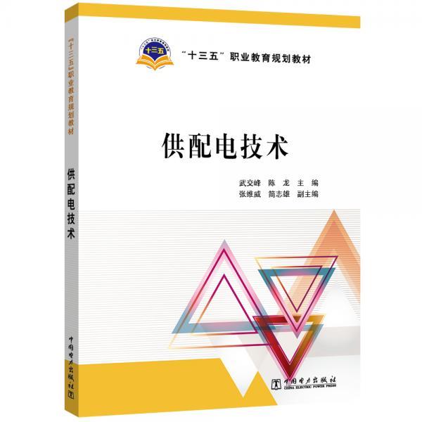 """""""十三五""""职业教育规划教材供配电技术"""