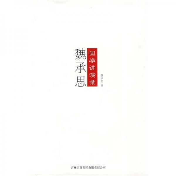 魏承思国学讲演录
