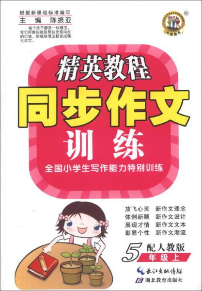 精英教程·同步作文训练:5年级(上)(配人教版)